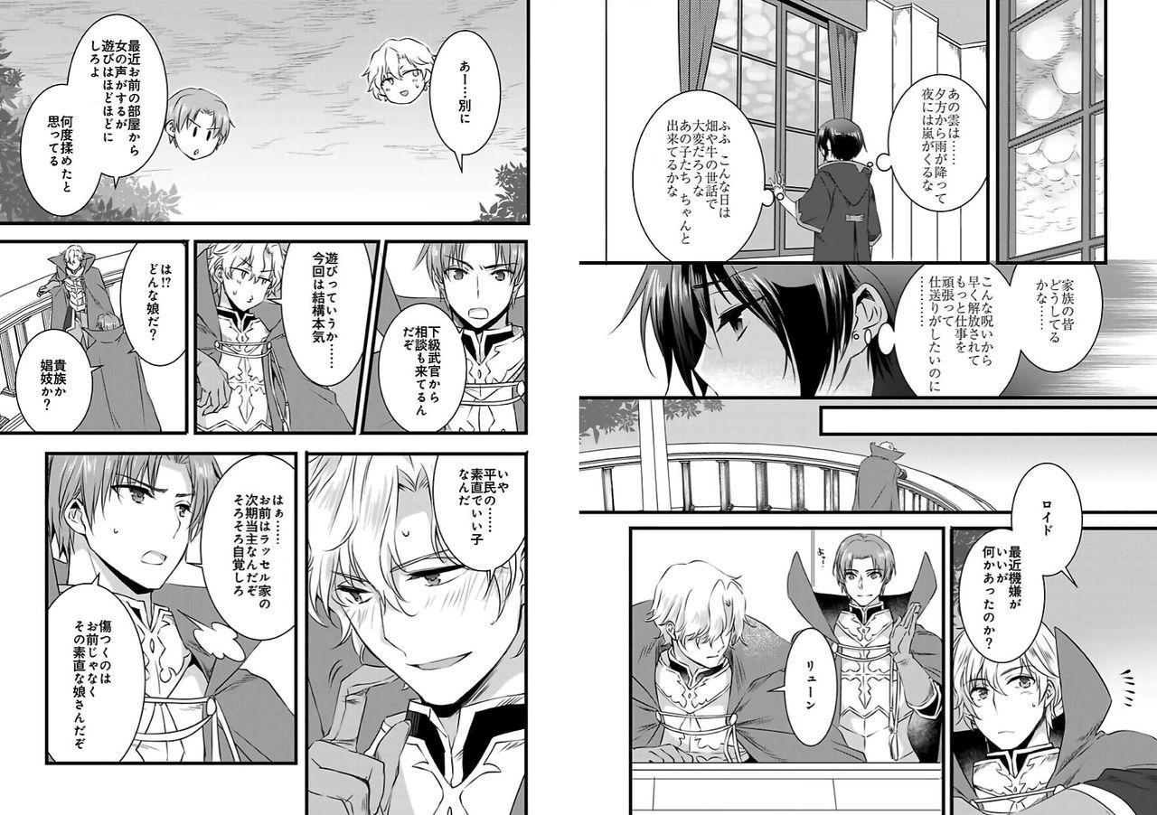 [Yakan] Nyotaika shita Boku o Kishi-sama-tachi ga Nerattemasu -Otoko ni Modoru tame ni wa Dakareru shika Arimasen!- 3 11