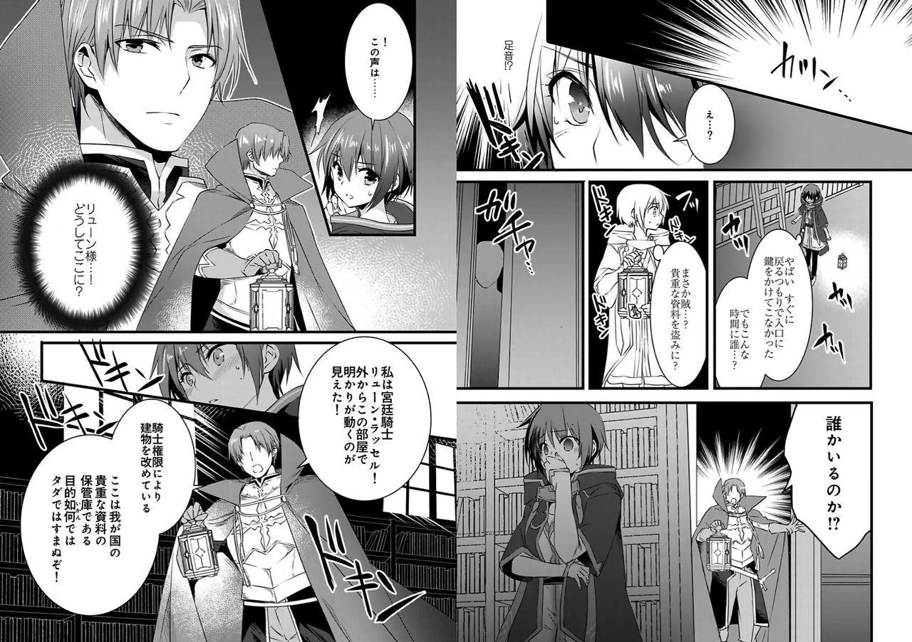 [Yakan] Nyotaika shita Boku o Kishi-sama-tachi ga Nerattemasu -Otoko ni Modoru tame ni wa Dakareru shika Arimasen!- 3 13