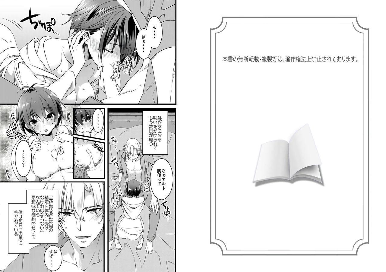 [Yakan] Nyotaika shita Boku o Kishi-sama-tachi ga Nerattemasu -Otoko ni Modoru tame ni wa Dakareru shika Arimasen!- 3 1