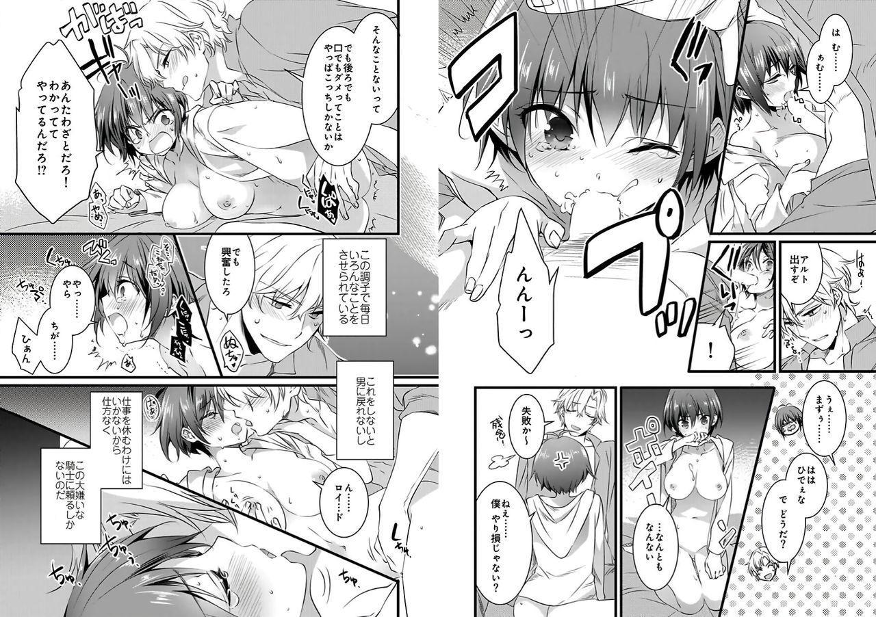 [Yakan] Nyotaika shita Boku o Kishi-sama-tachi ga Nerattemasu -Otoko ni Modoru tame ni wa Dakareru shika Arimasen!- 3 2