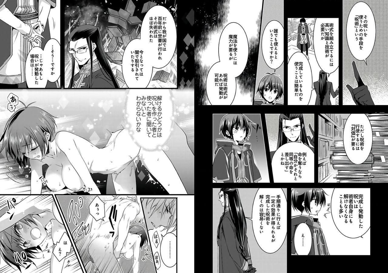 [Yakan] Nyotaika shita Boku o Kishi-sama-tachi ga Nerattemasu -Otoko ni Modoru tame ni wa Dakareru shika Arimasen!- 3 4