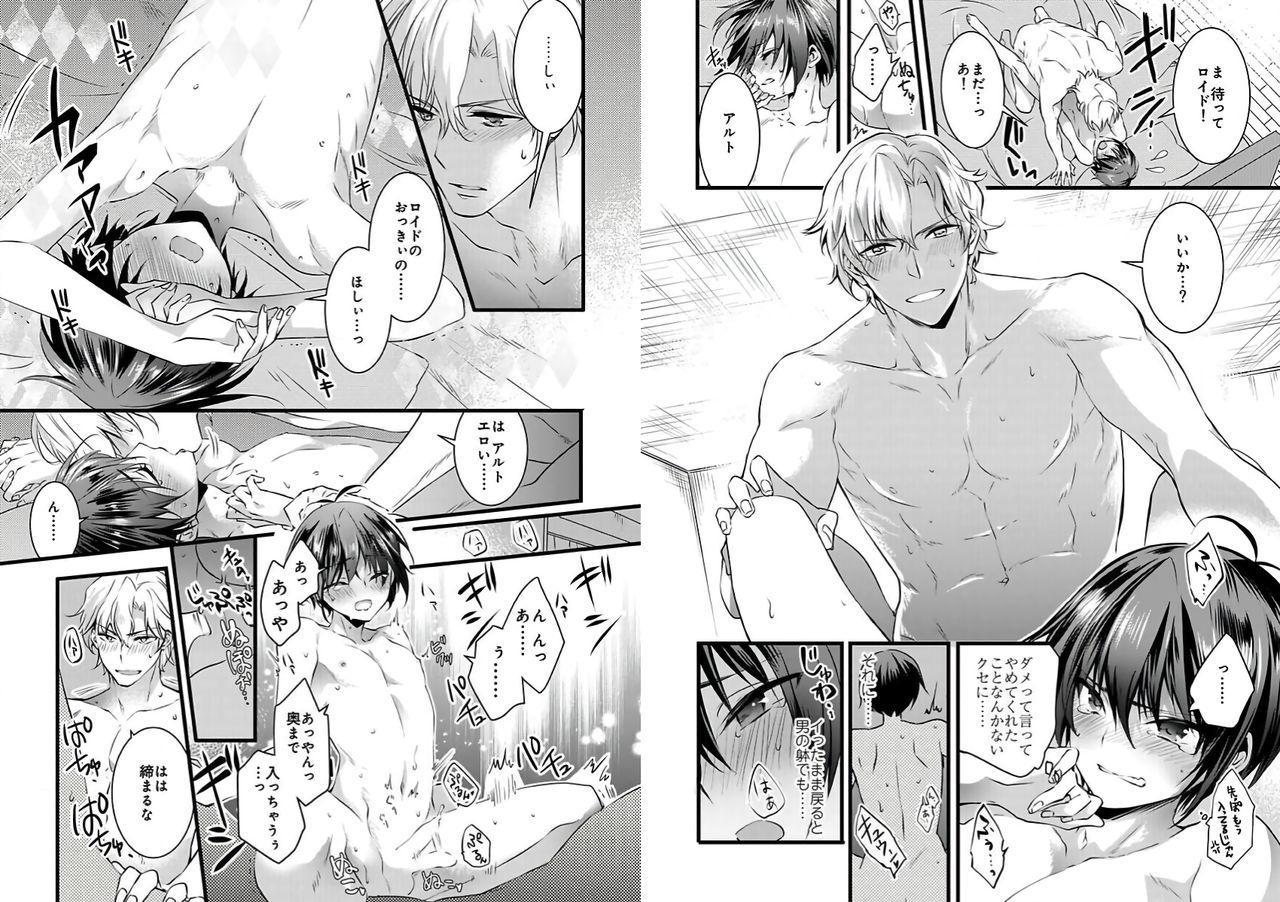 [Yakan] Nyotaika shita Boku o Kishi-sama-tachi ga Nerattemasu -Otoko ni Modoru tame ni wa Dakareru shika Arimasen!- 3 6