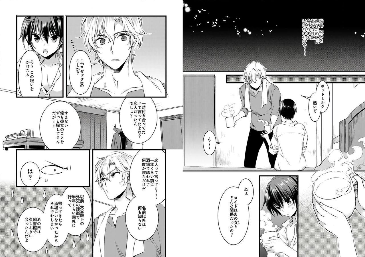 [Yakan] Nyotaika shita Boku o Kishi-sama-tachi ga Nerattemasu -Otoko ni Modoru tame ni wa Dakareru shika Arimasen!- 3 8