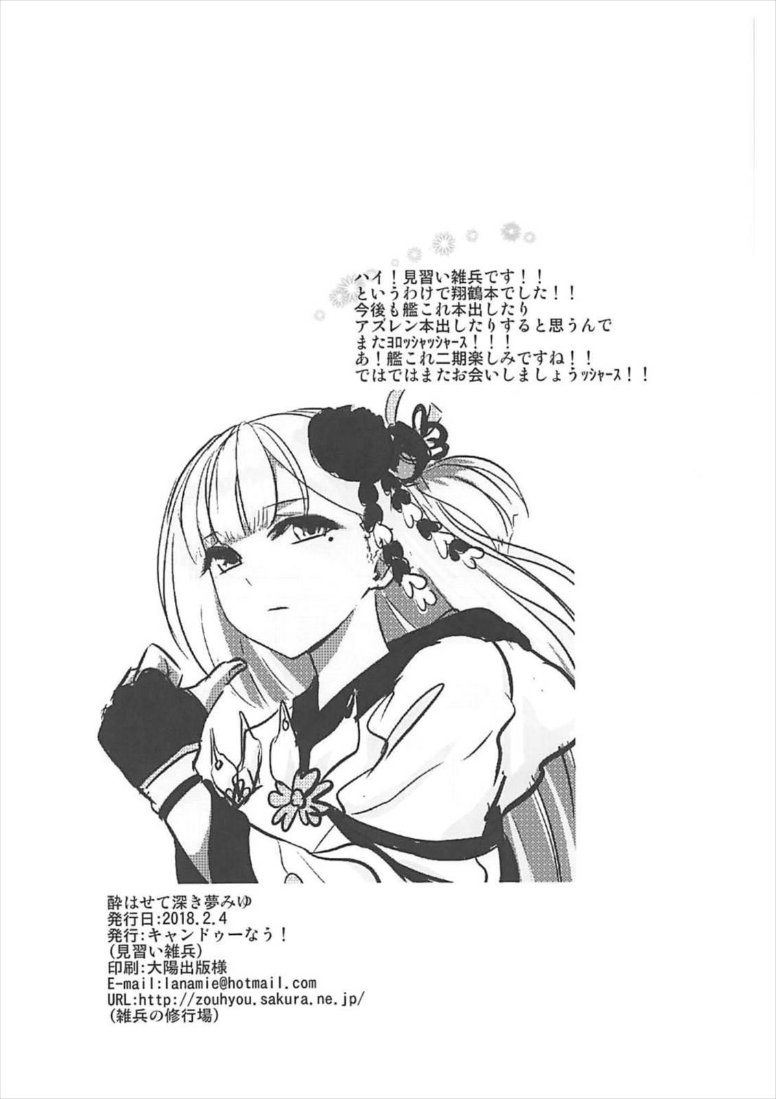 Yowasete Fukaki Yume Miyu 20