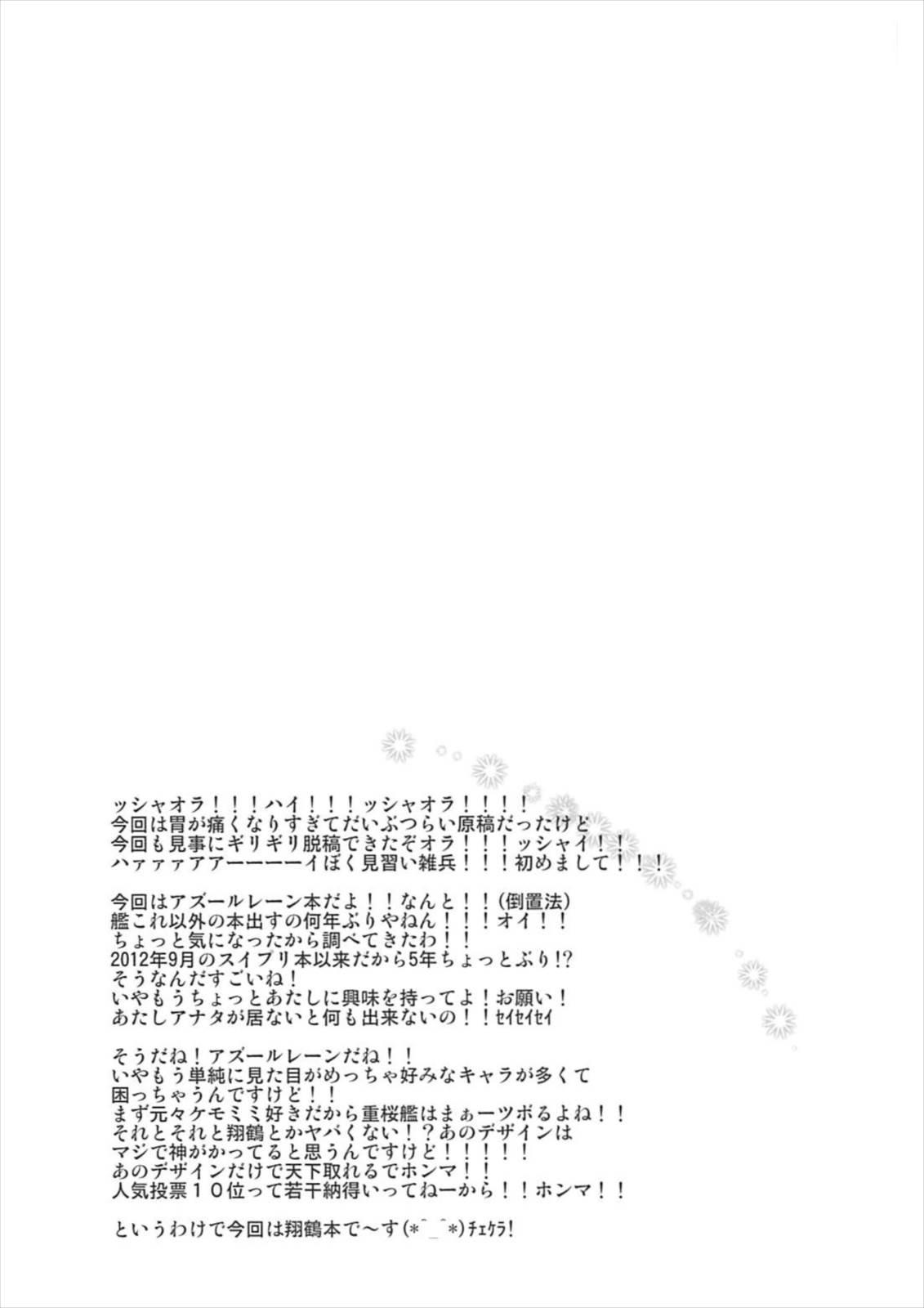 Yowasete Fukaki Yume Miyu 2