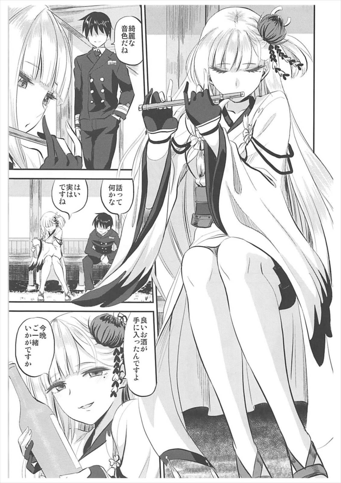 Yowasete Fukaki Yume Miyu 3