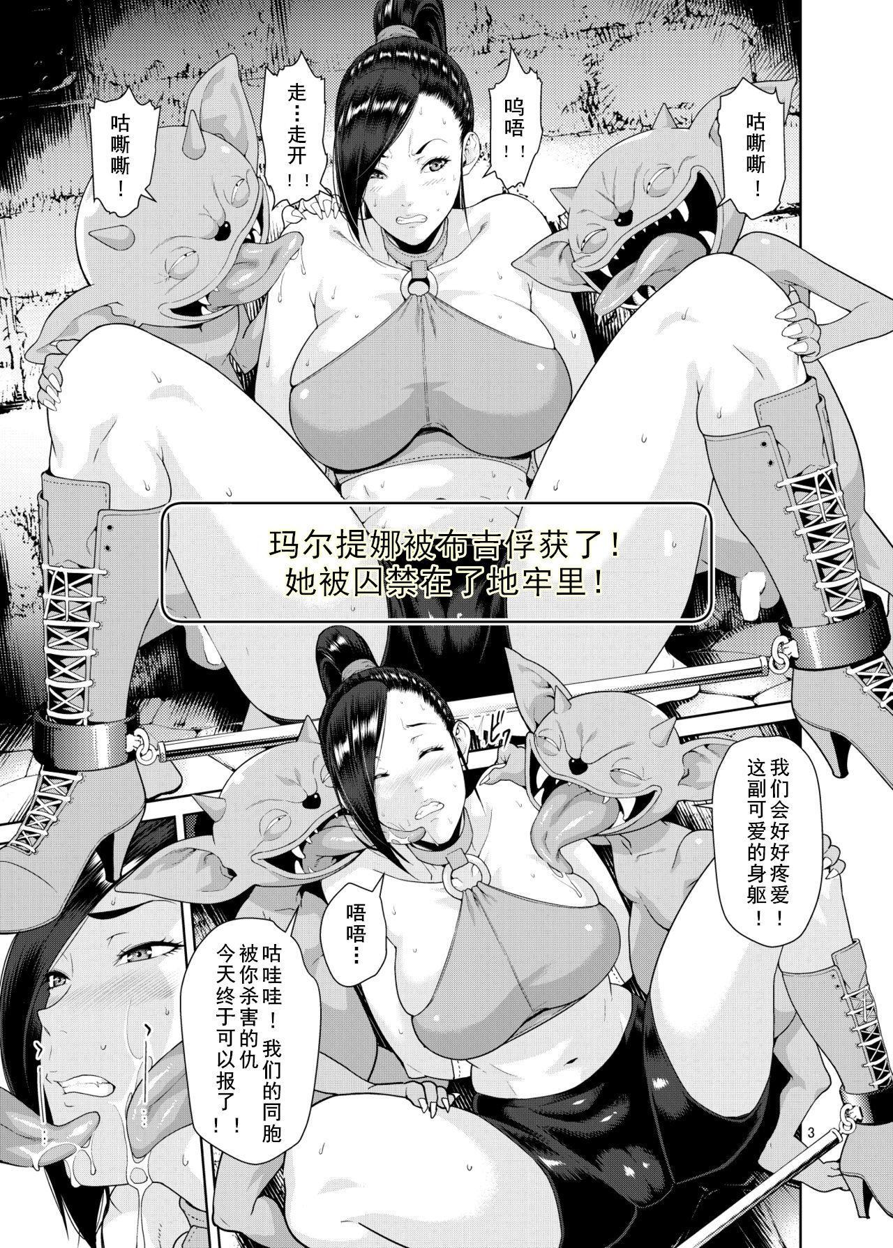 Mamono no Onna 2