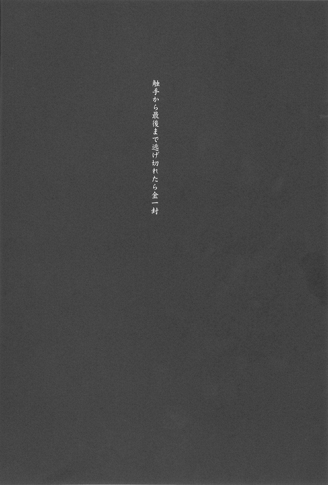 Shokushu Kara Saigomade Nigekiretara Kinippuu 2