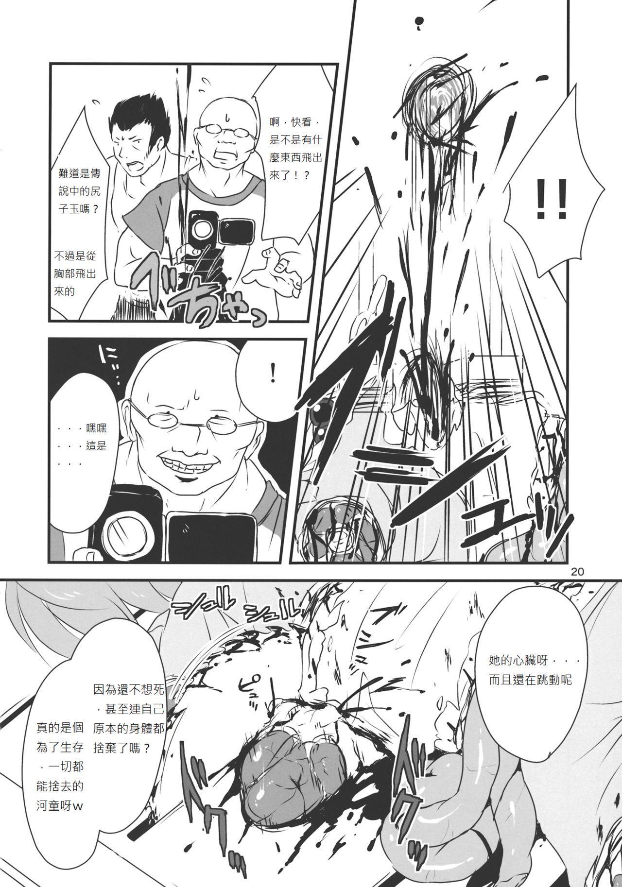 (Kouroumu 9) [02 (Harasaki)] (Kojin Satsuei)(Touhou)(Kouroumu 9)[02] Touhou snuff vol.3 Kawashiro Nitori (Mushuusei) (Loli-kei Youjo no Kirei na Hadaka wo Suki Houdai shichai mashita!).avi (Touhou Project) [Chinese] [布洛基个人汉化] 20