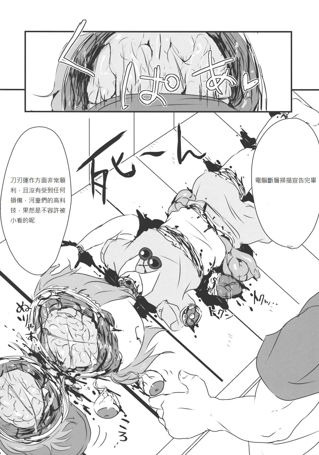 (Kouroumu 9) [02 (Harasaki)] (Kojin Satsuei)(Touhou)(Kouroumu 9)[02] Touhou snuff vol.3 Kawashiro Nitori (Mushuusei) (Loli-kei Youjo no Kirei na Hadaka wo Suki Houdai shichai mashita!).avi (Touhou Project) [Chinese] [布洛基个人汉化] 22