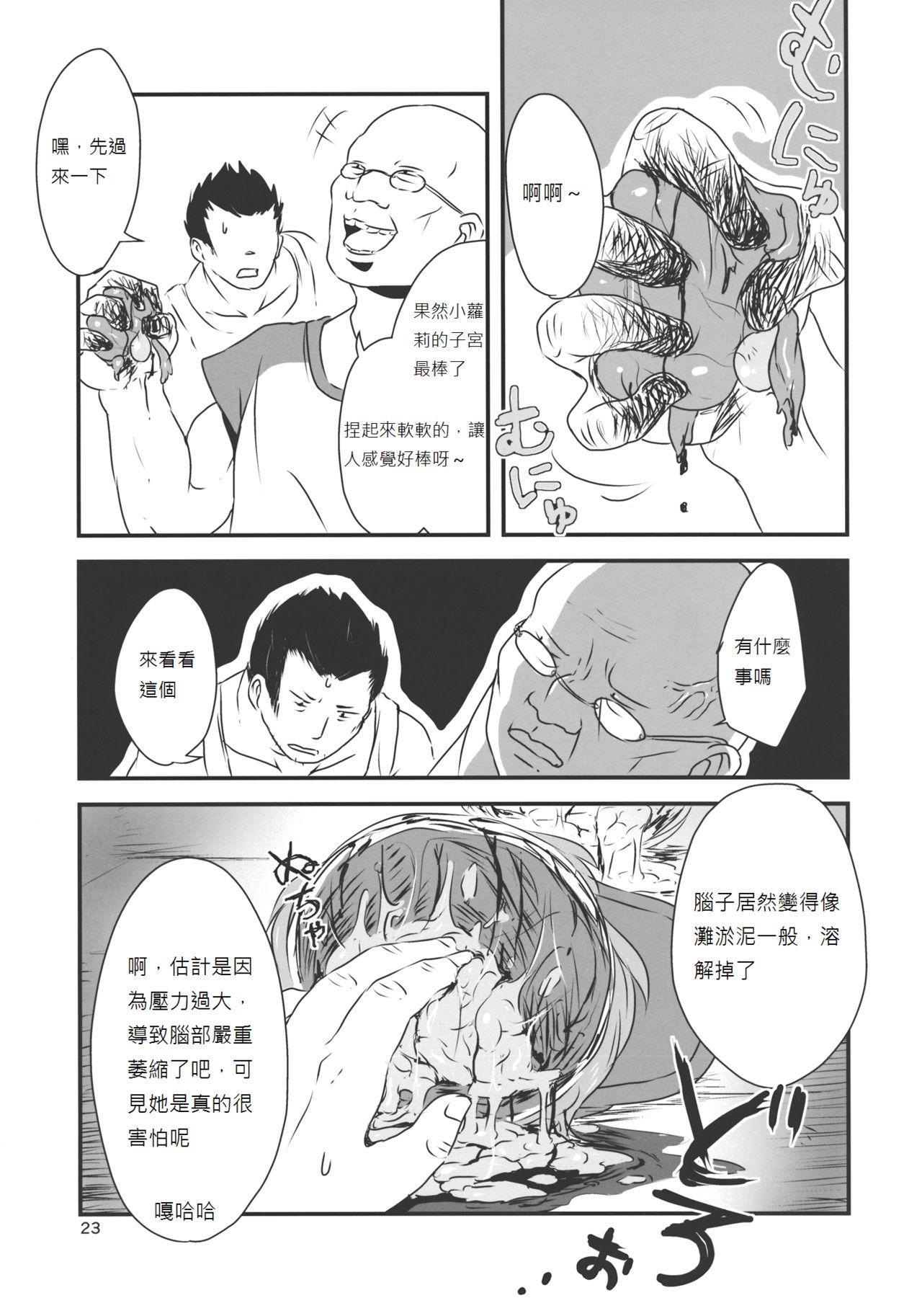 (Kouroumu 9) [02 (Harasaki)] (Kojin Satsuei)(Touhou)(Kouroumu 9)[02] Touhou snuff vol.3 Kawashiro Nitori (Mushuusei) (Loli-kei Youjo no Kirei na Hadaka wo Suki Houdai shichai mashita!).avi (Touhou Project) [Chinese] [布洛基个人汉化] 23