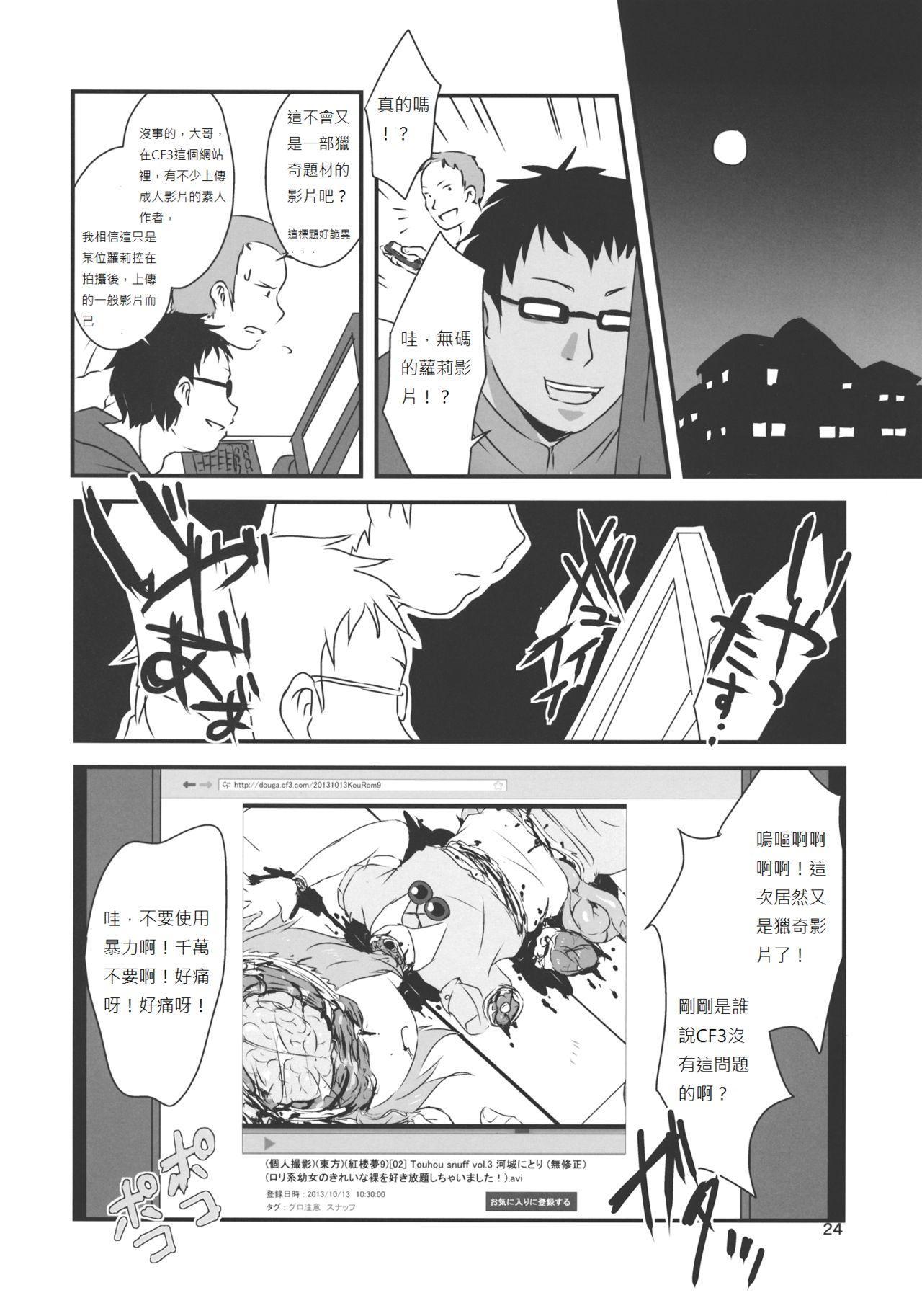 (Kouroumu 9) [02 (Harasaki)] (Kojin Satsuei)(Touhou)(Kouroumu 9)[02] Touhou snuff vol.3 Kawashiro Nitori (Mushuusei) (Loli-kei Youjo no Kirei na Hadaka wo Suki Houdai shichai mashita!).avi (Touhou Project) [Chinese] [布洛基个人汉化] 24