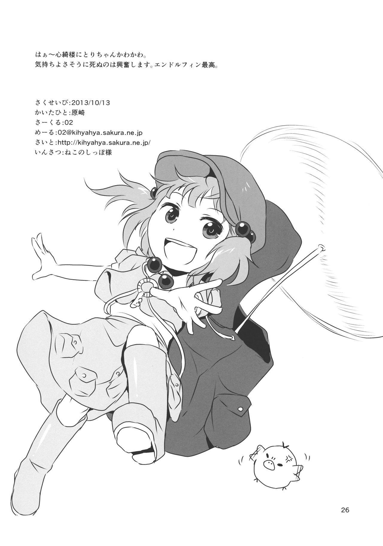 (Kouroumu 9) [02 (Harasaki)] (Kojin Satsuei)(Touhou)(Kouroumu 9)[02] Touhou snuff vol.3 Kawashiro Nitori (Mushuusei) (Loli-kei Youjo no Kirei na Hadaka wo Suki Houdai shichai mashita!).avi (Touhou Project) [Chinese] [布洛基个人汉化] 26