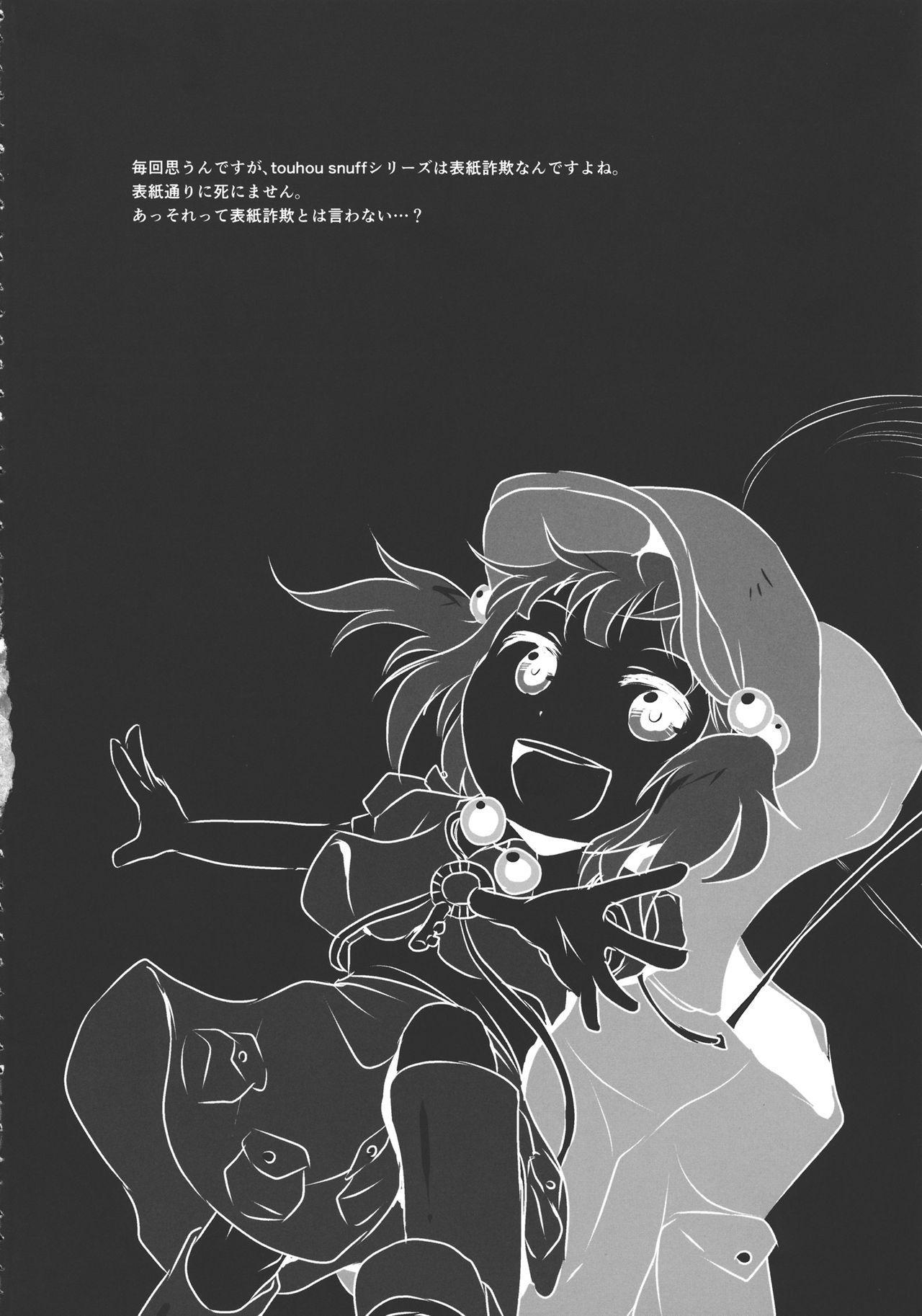 (Kouroumu 9) [02 (Harasaki)] (Kojin Satsuei)(Touhou)(Kouroumu 9)[02] Touhou snuff vol.3 Kawashiro Nitori (Mushuusei) (Loli-kei Youjo no Kirei na Hadaka wo Suki Houdai shichai mashita!).avi (Touhou Project) [Chinese] [布洛基个人汉化] 4