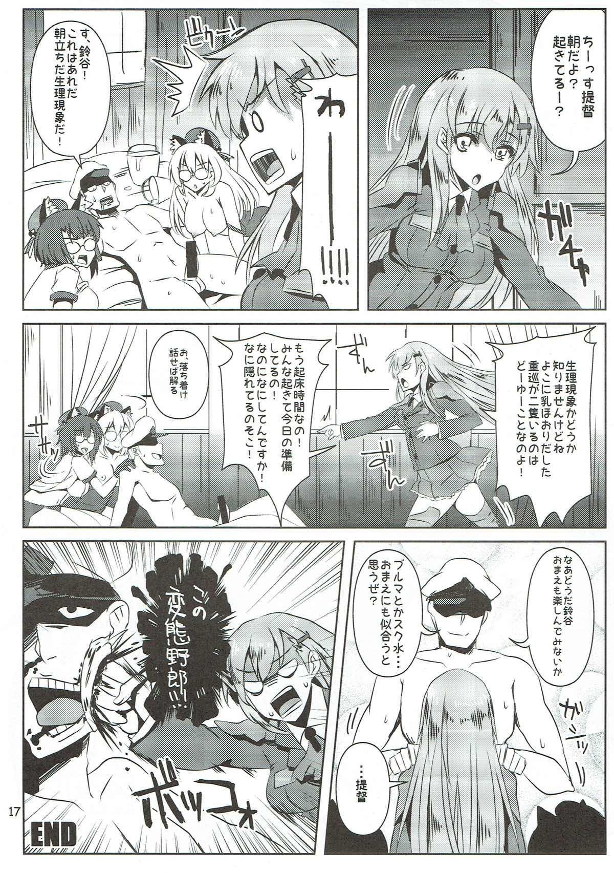 MegaNekoBlooSuku Atataka Oppai 15