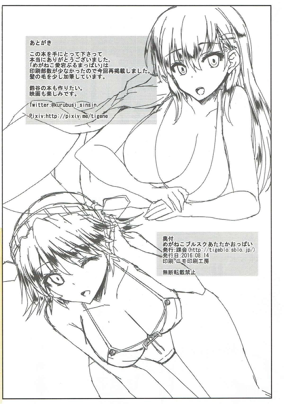 MegaNekoBlooSuku Atataka Oppai 28