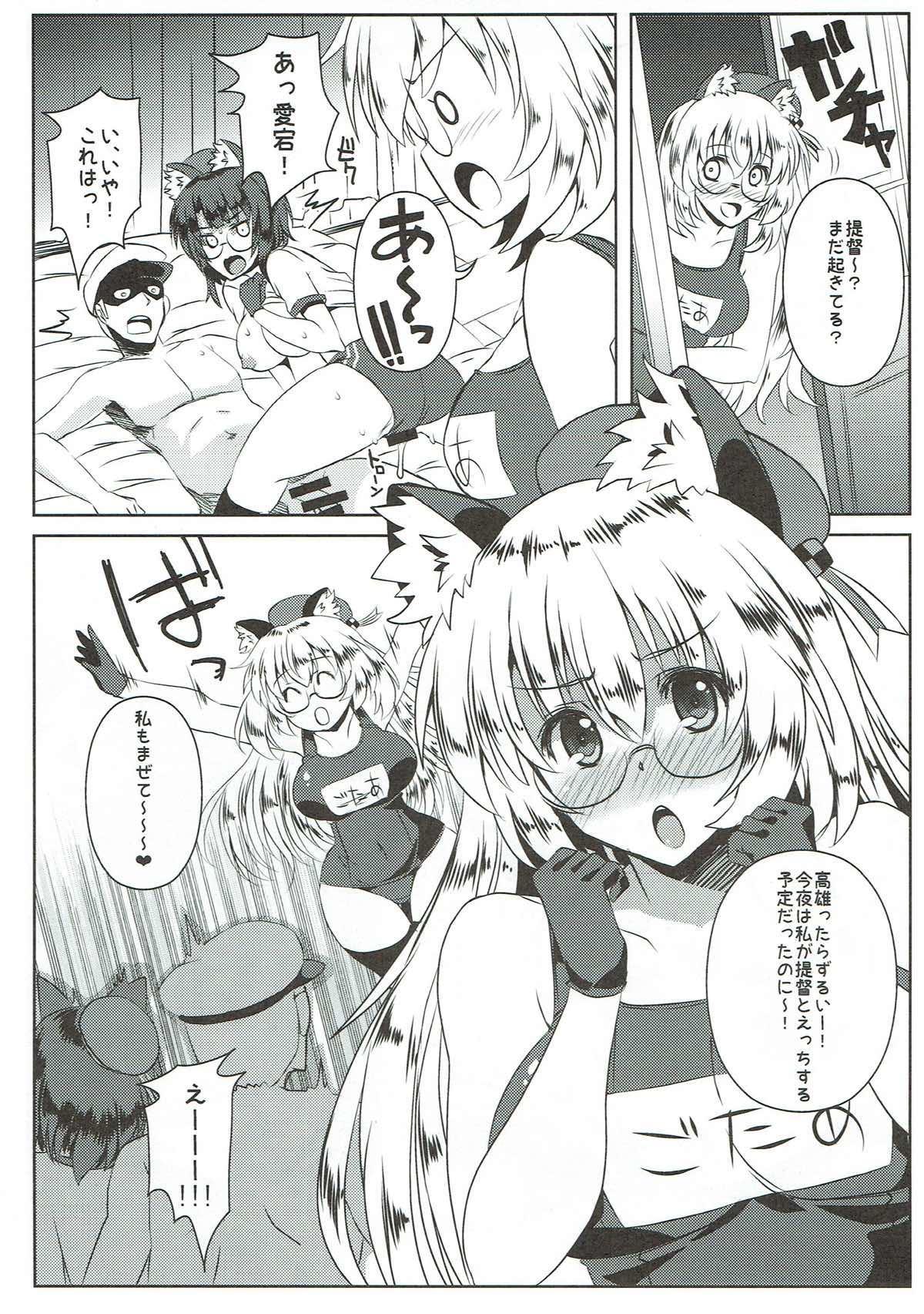 MegaNekoBlooSuku Atataka Oppai 5