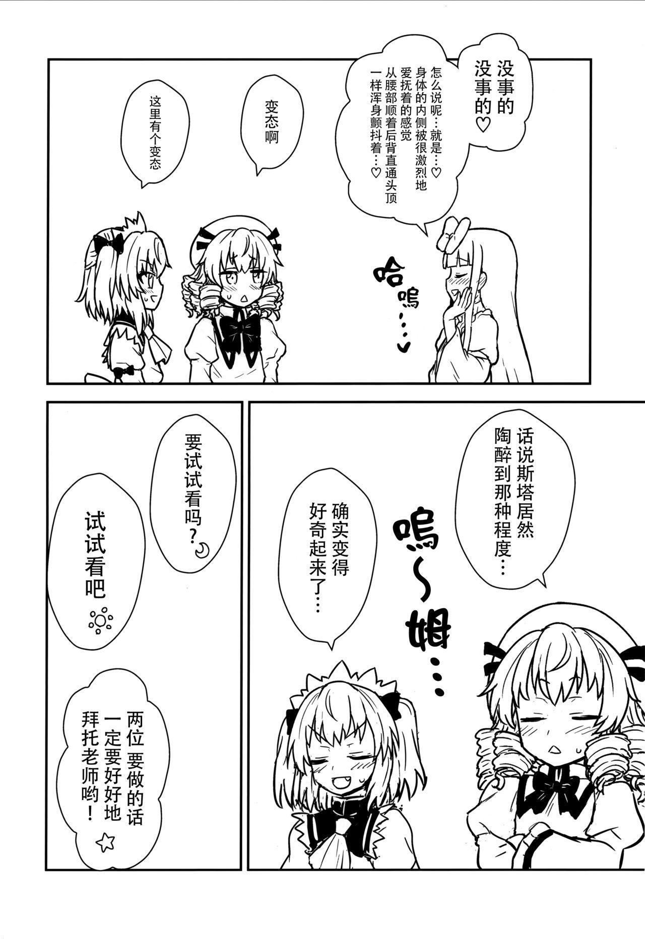 Sanyousei to Obenkyoukai 11