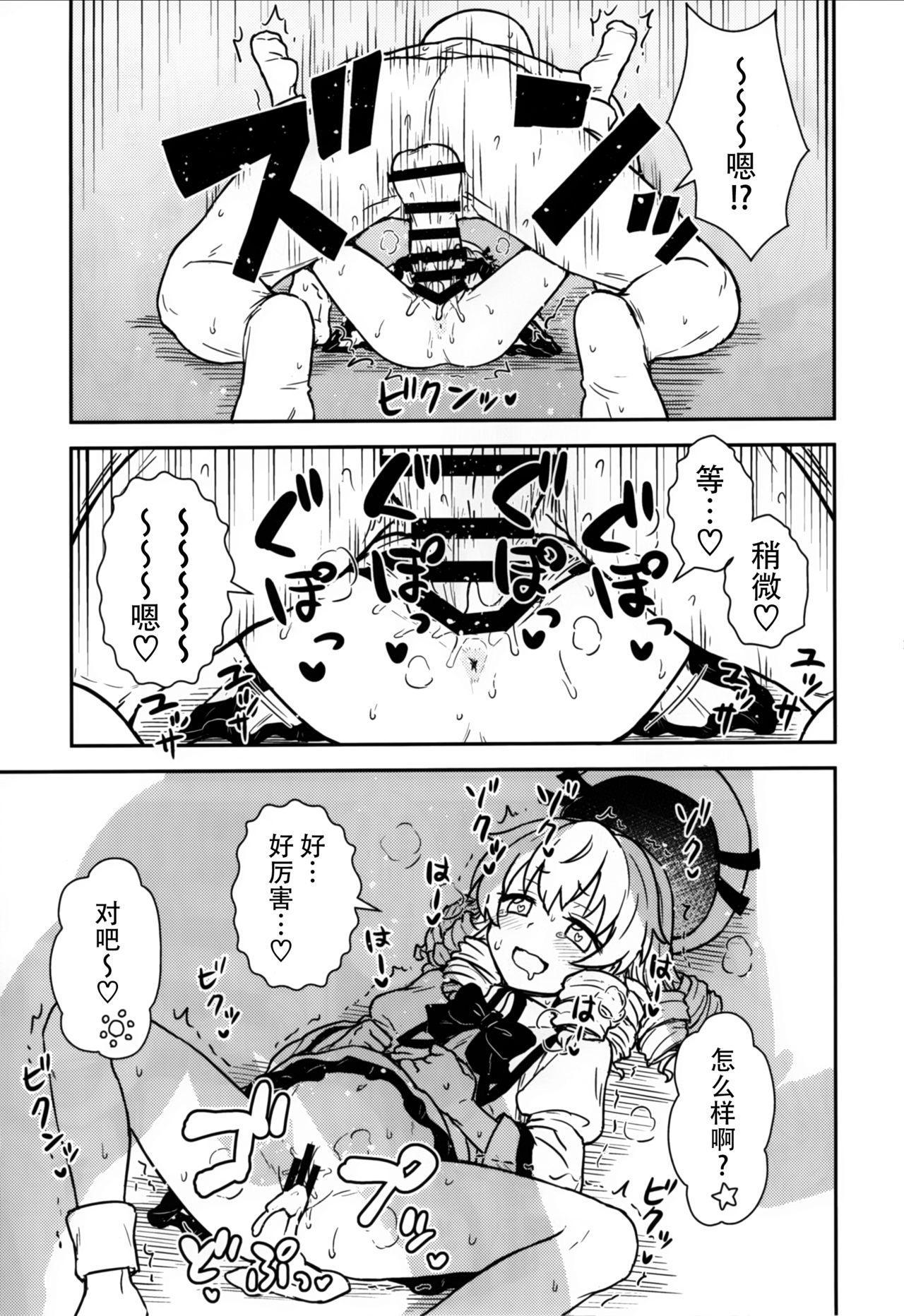 Sanyousei to Obenkyoukai 16