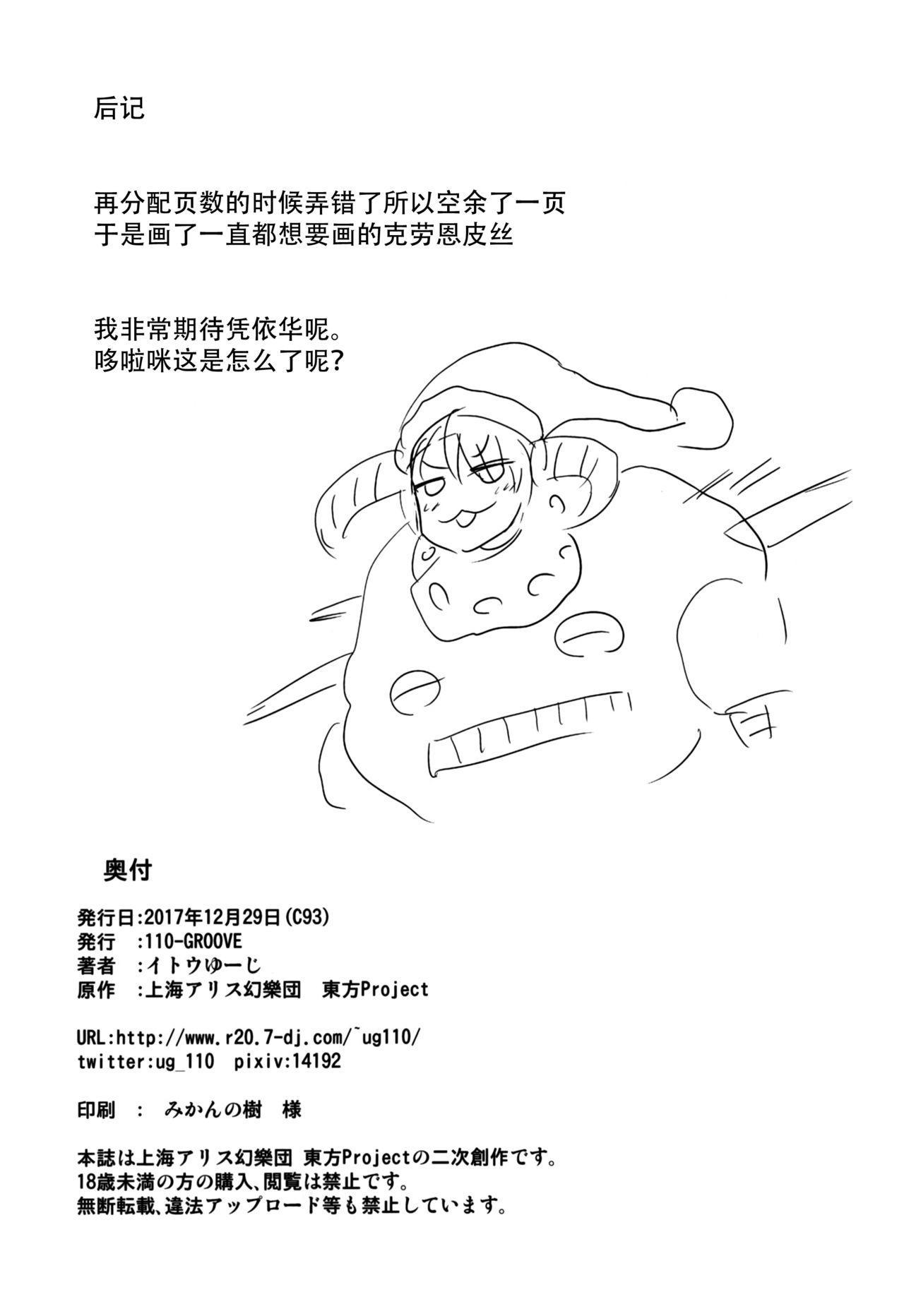 Sanyousei to Obenkyoukai 21