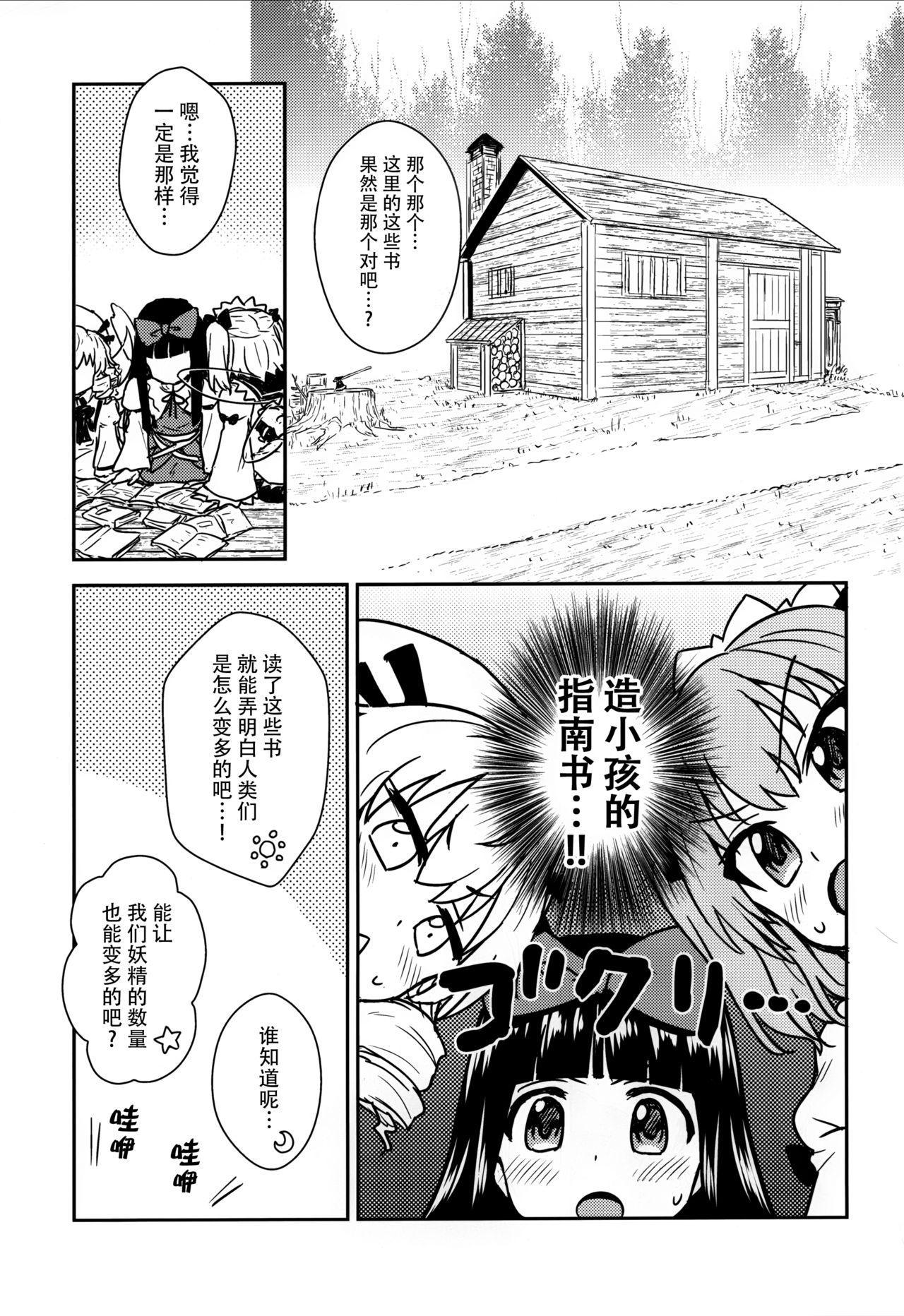 Sanyousei to Obenkyoukai 2