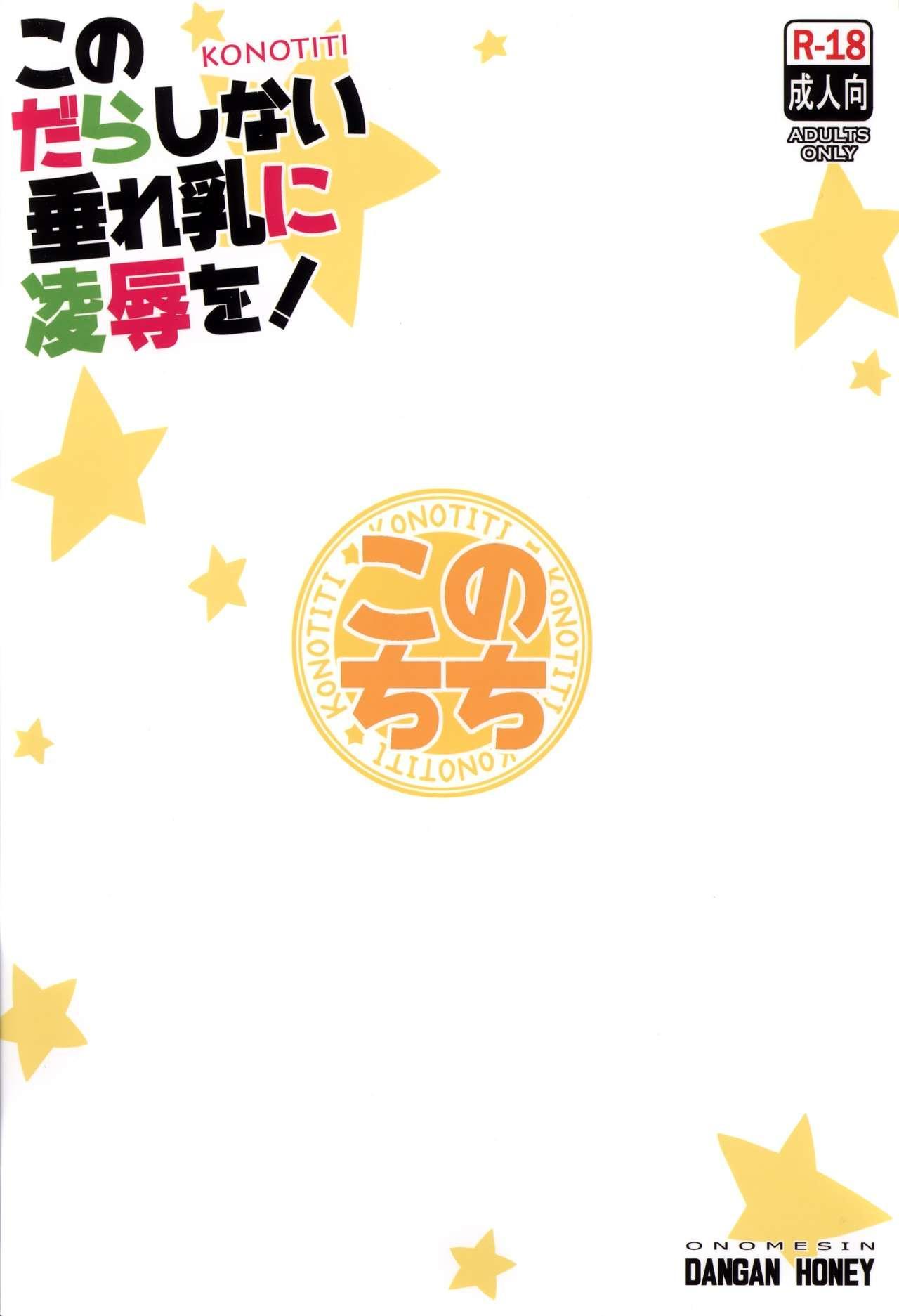 Kono Darashinai Tarechichi ni Ryoujoku o! 31