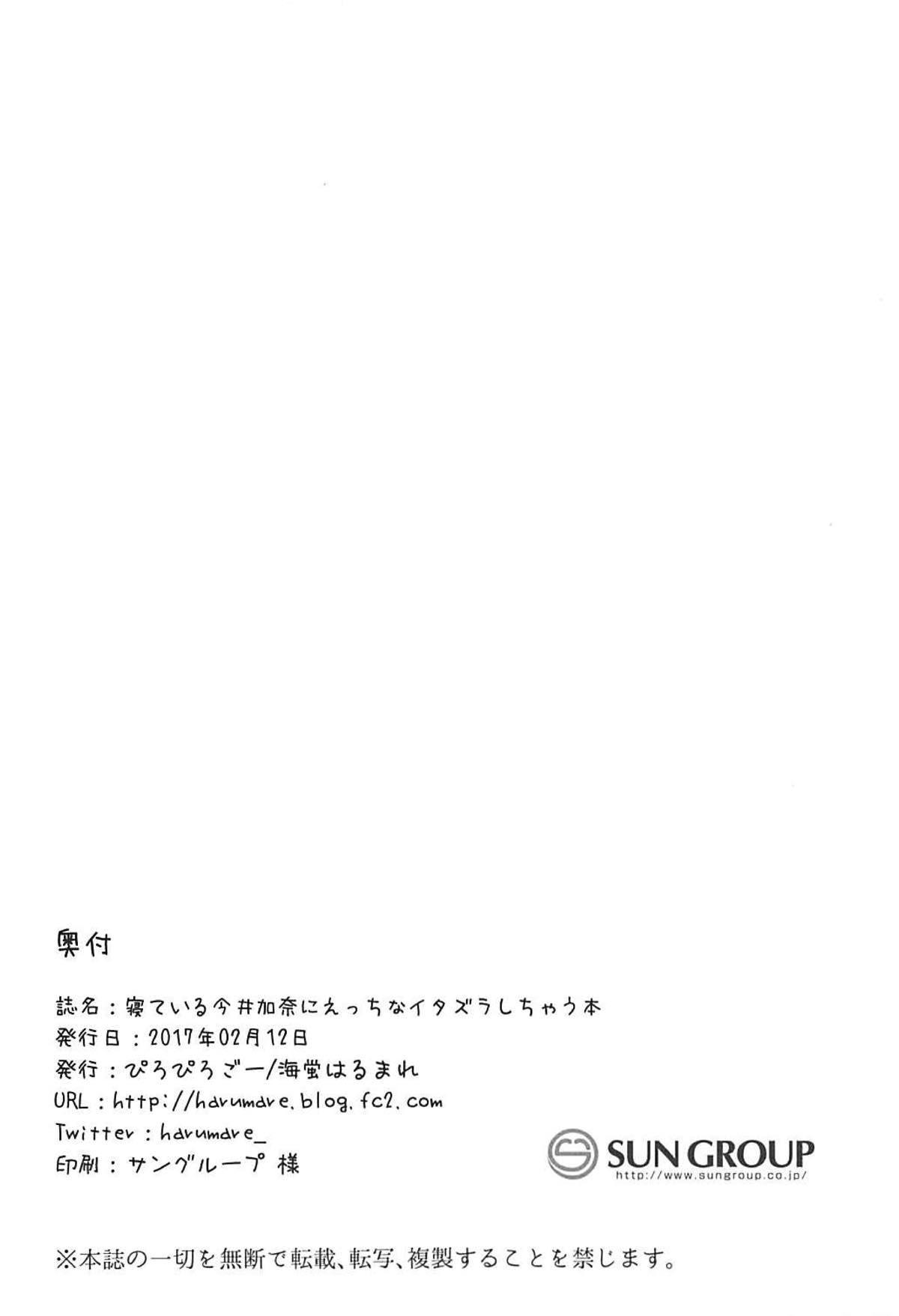 Neteiru Imai Kana ni Ecchi na Itazura Shichau Hon 14