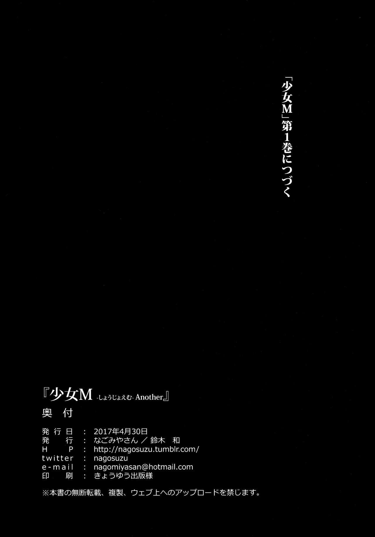 Shoujo M 35