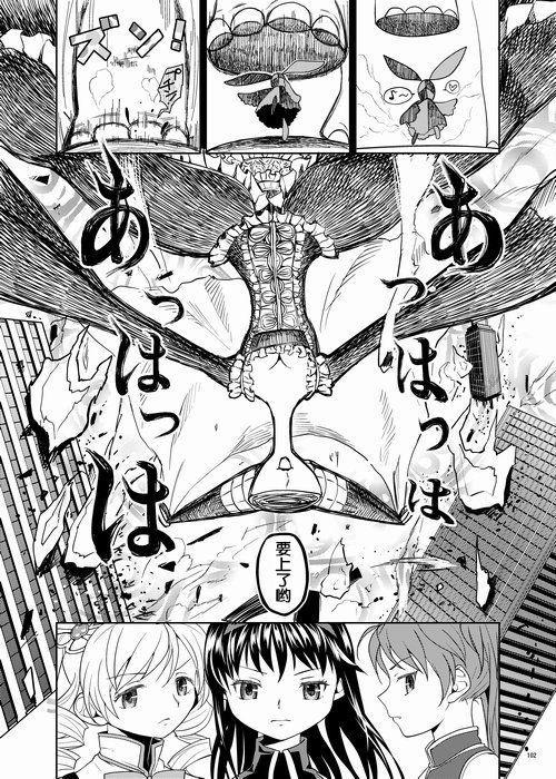 Zoku Kakoku Shoujo e-roku 103