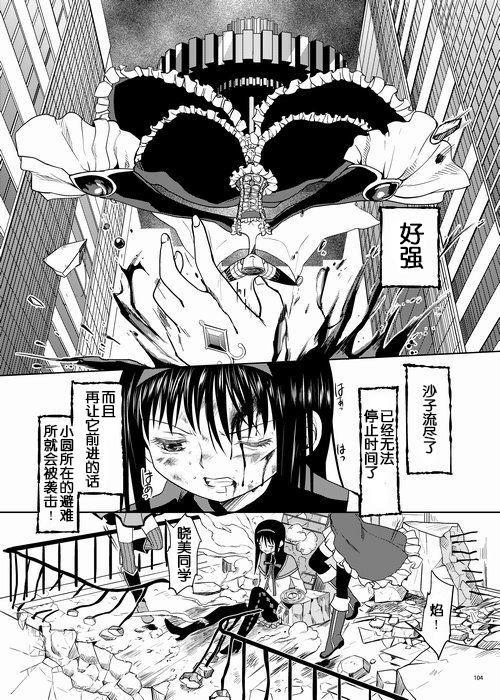 Zoku Kakoku Shoujo e-roku 105