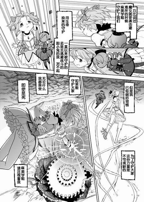 Zoku Kakoku Shoujo e-roku 133