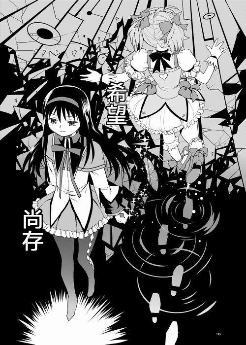 Zoku Kakoku Shoujo e-roku 146