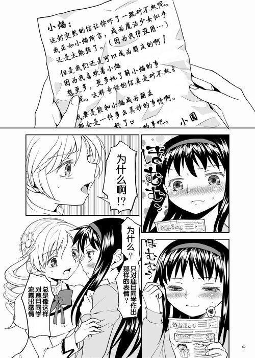 Zoku Kakoku Shoujo e-roku 61