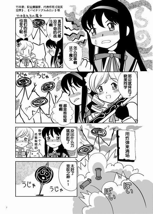 Zoku Kakoku Shoujo e-roku 8