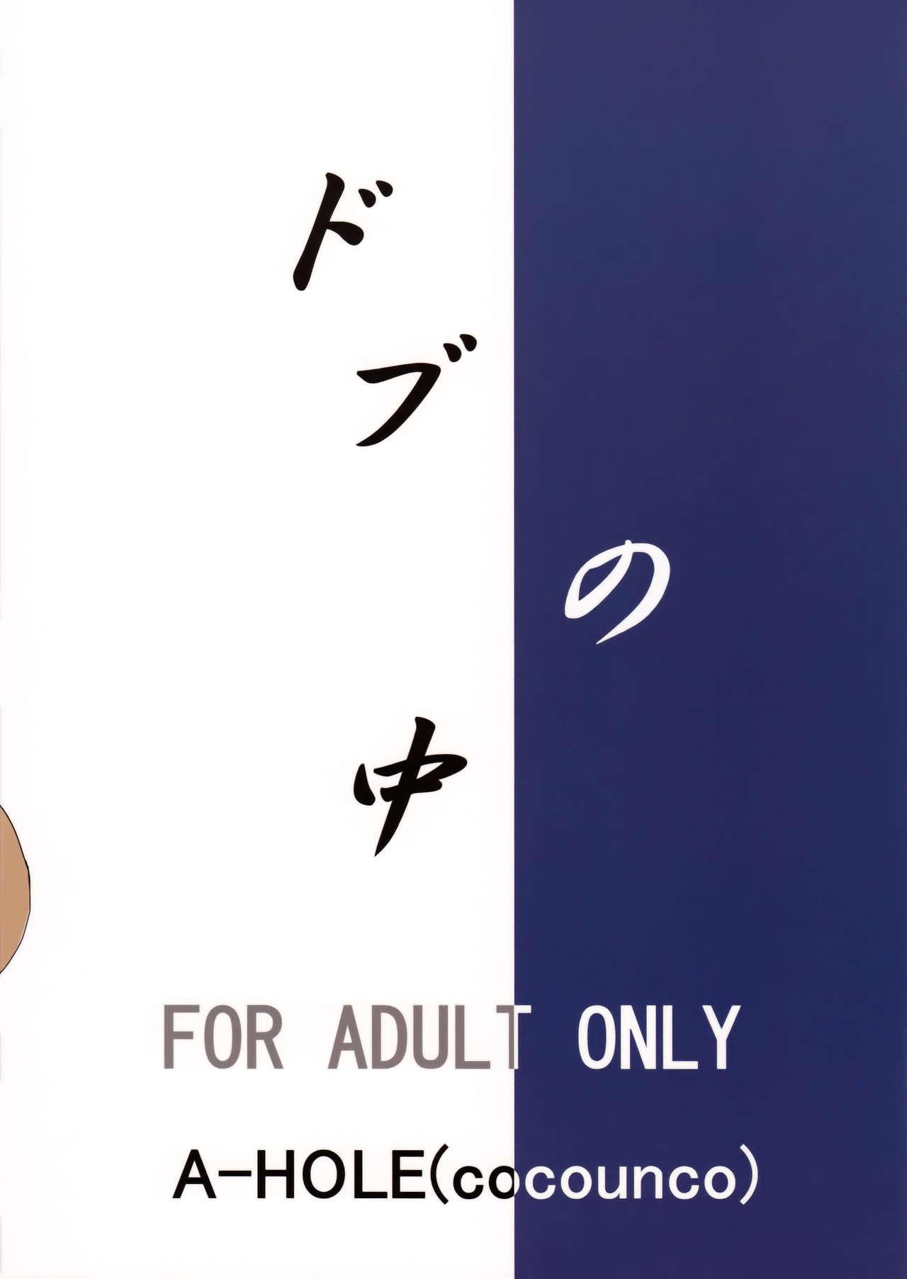 Dobu no Naka 41