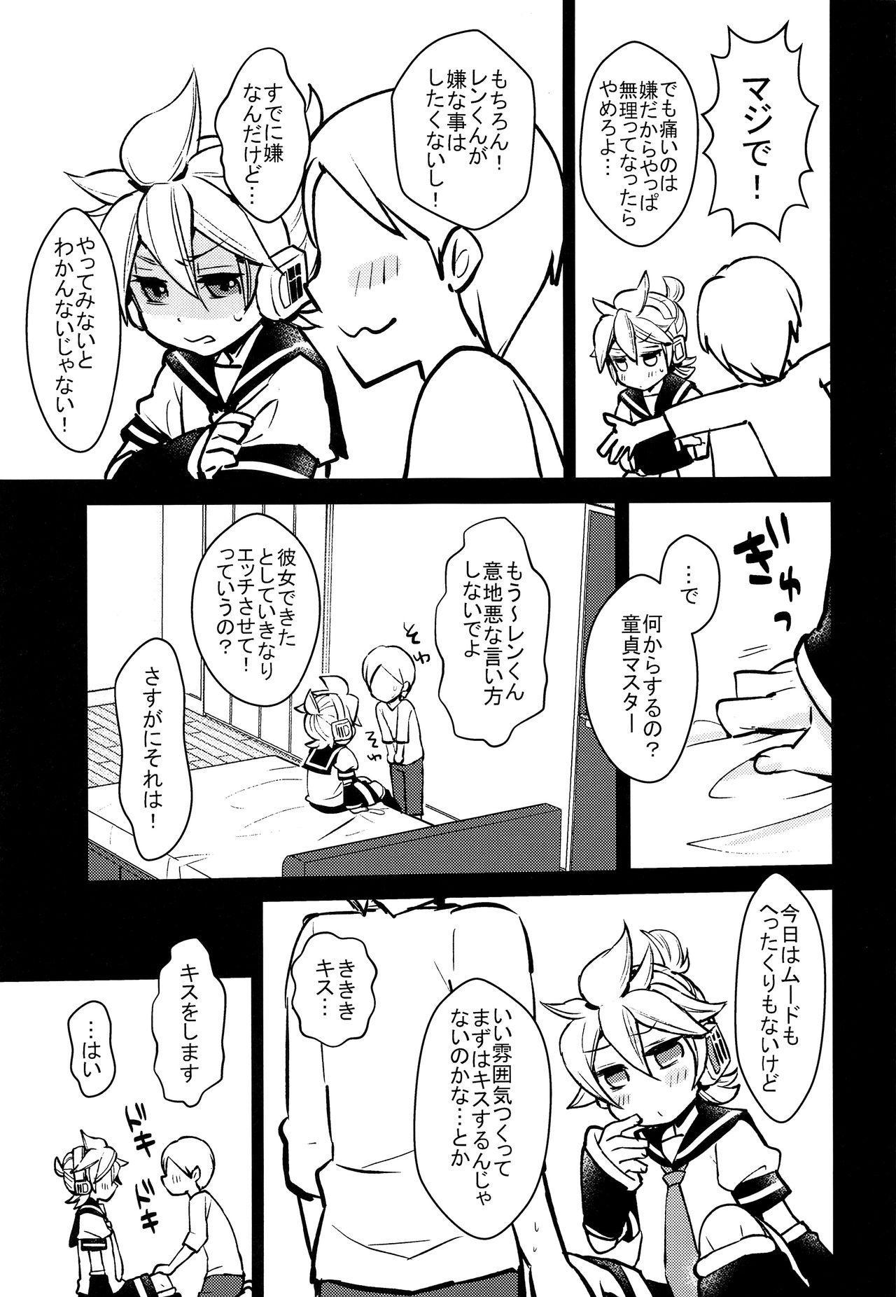 Len-kun Onegai! 9