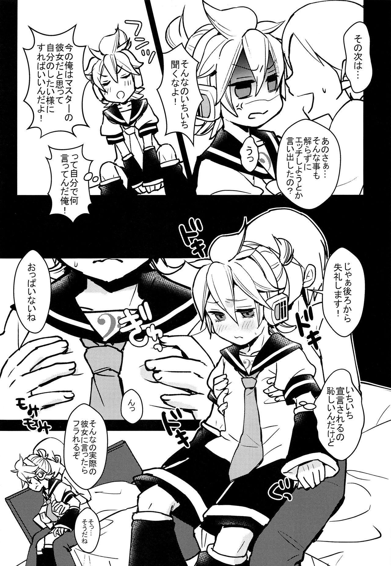 Len-kun Onegai! 11