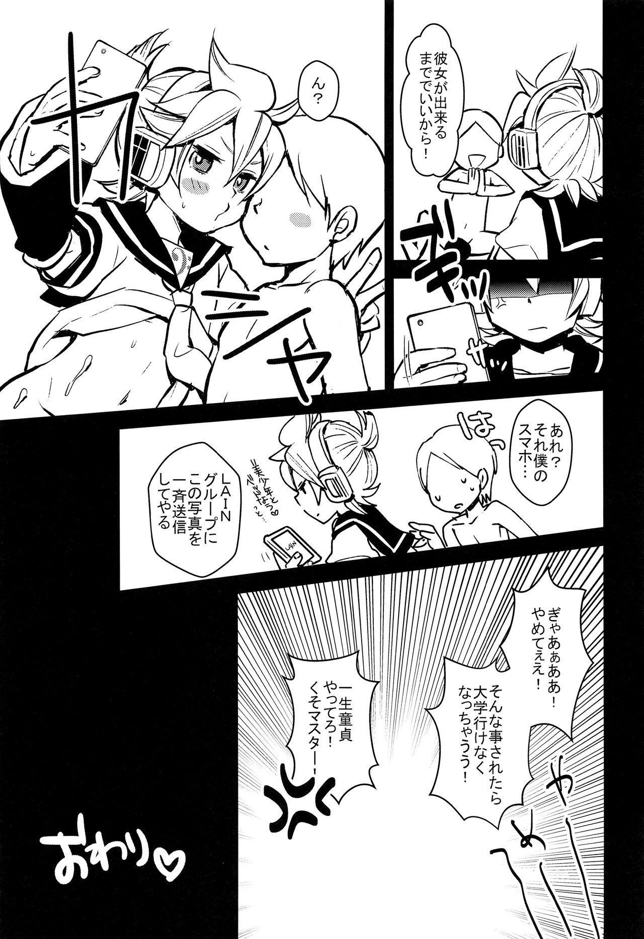 Len-kun Onegai! 19