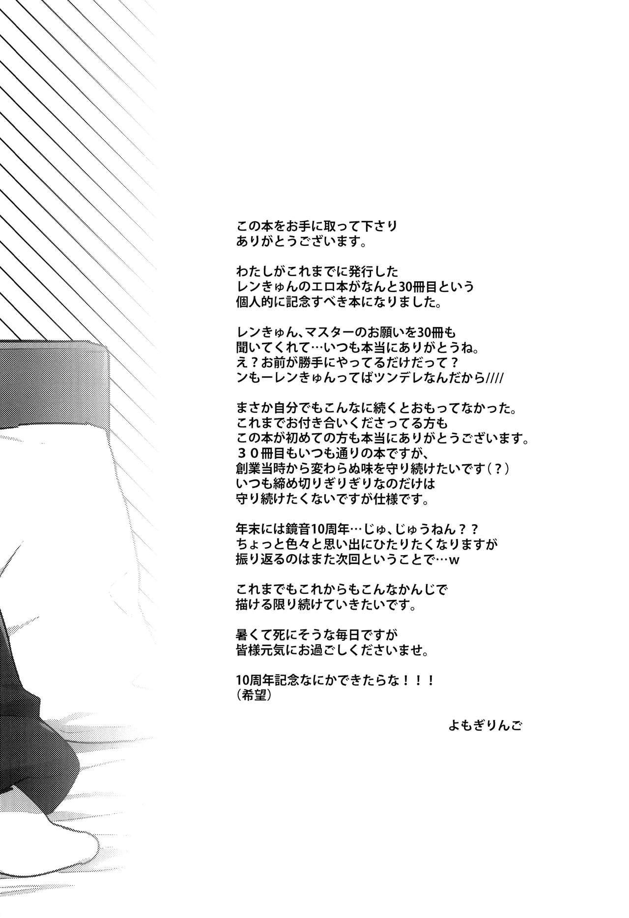 Len-kun Onegai! 20