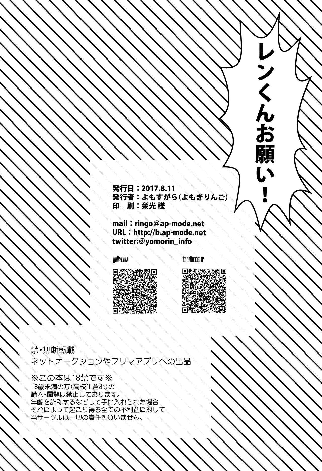 Len-kun Onegai! 22