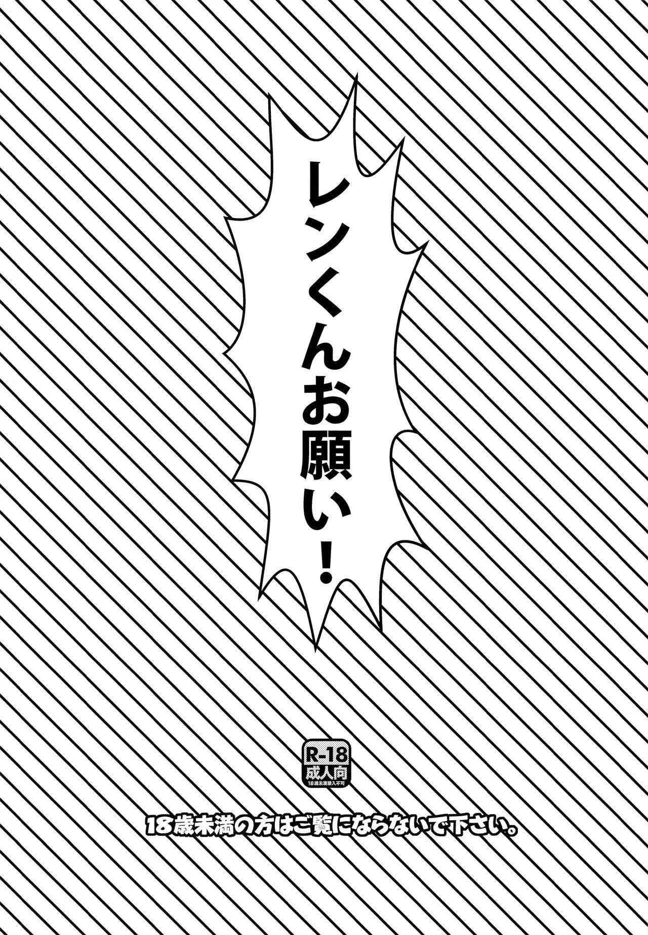 Len-kun Onegai! 3