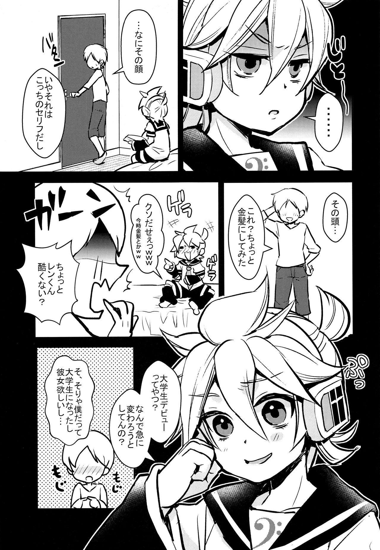Len-kun Onegai! 5