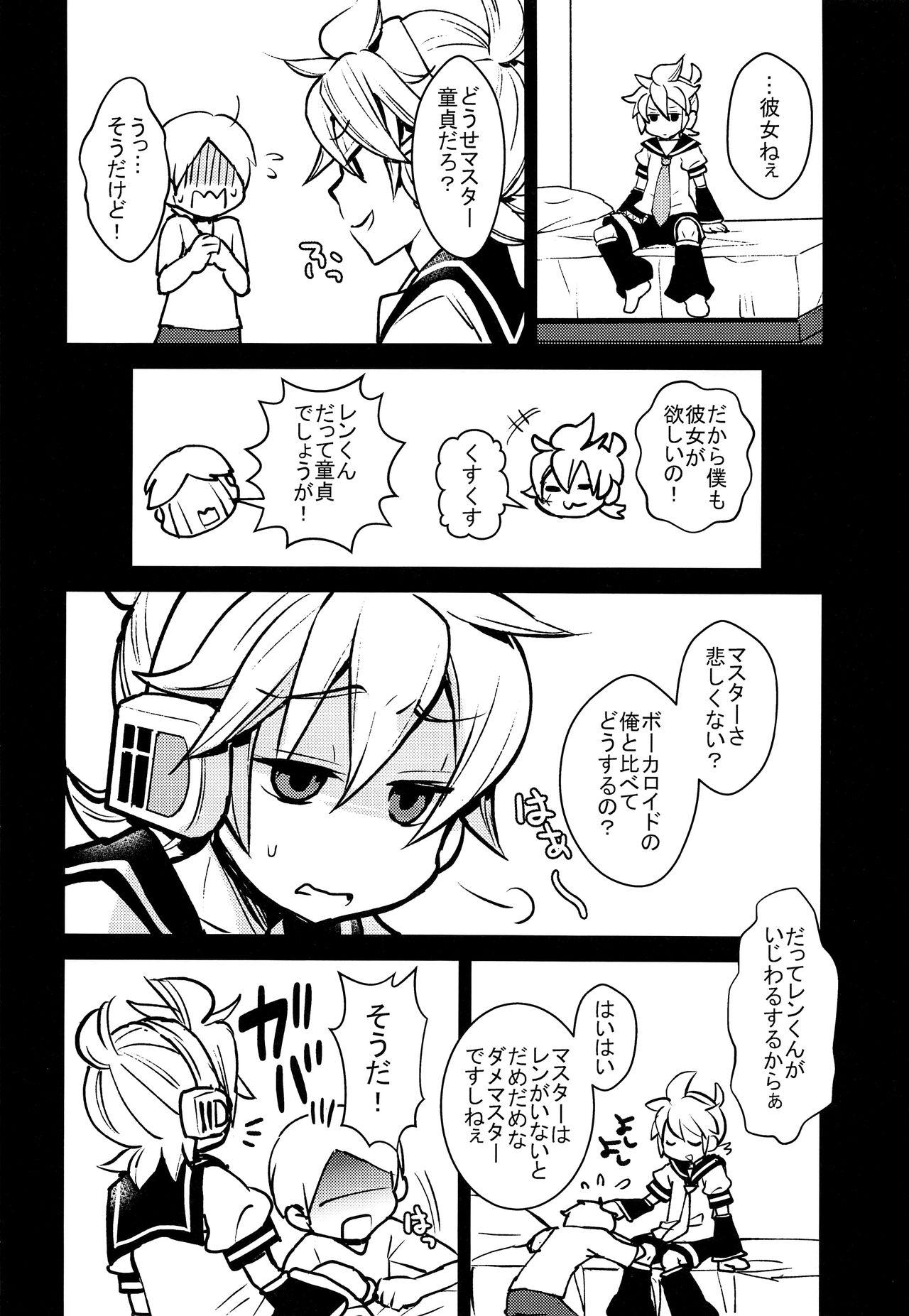 Len-kun Onegai! 6