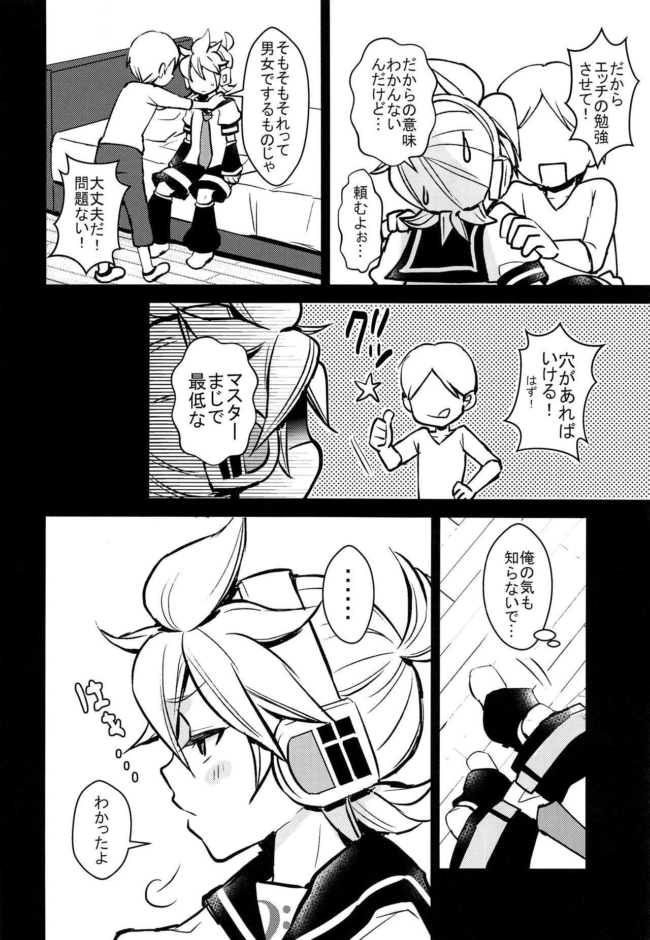 Len-kun Onegai! 8