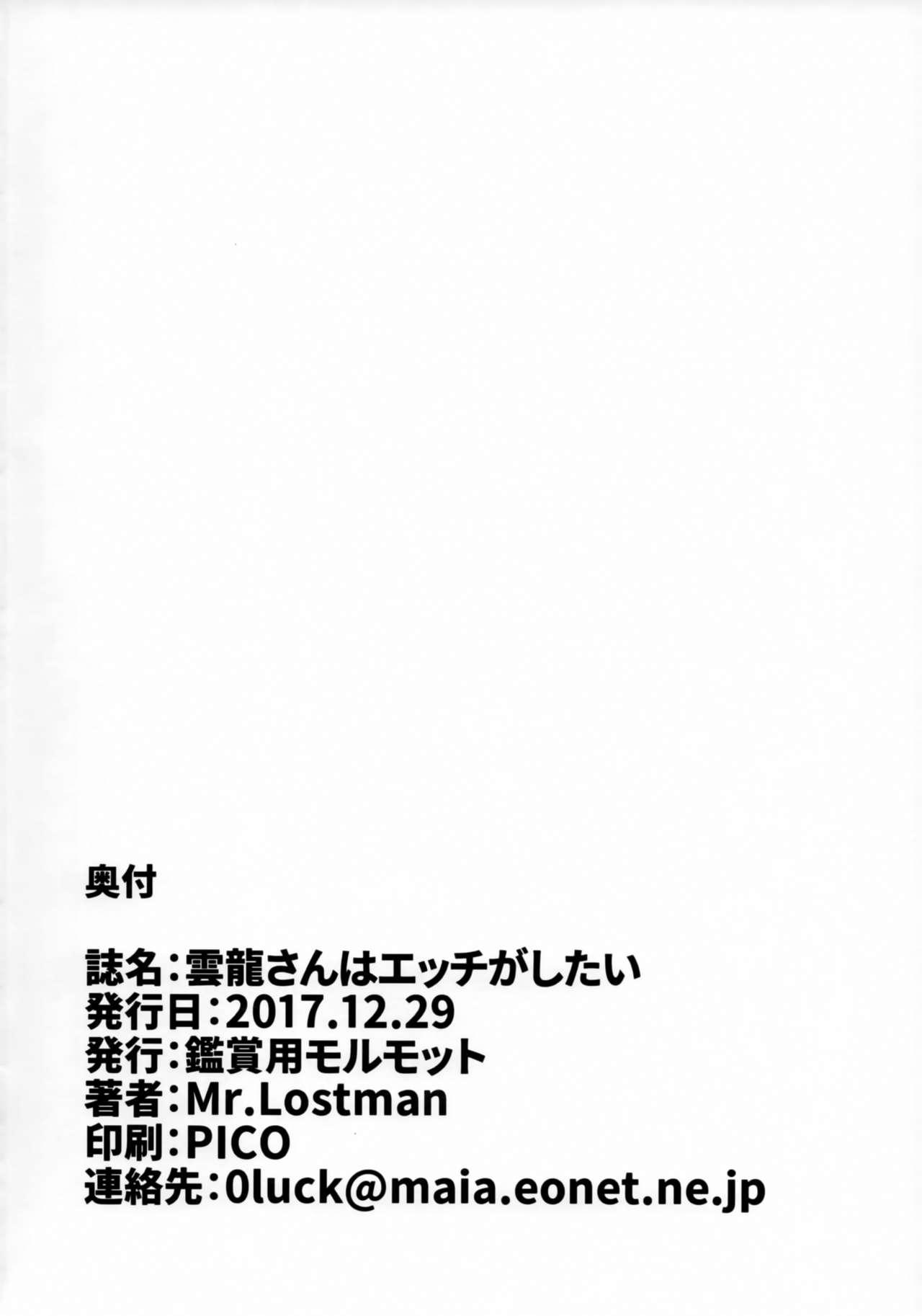 Unryuu-san wa Ecchi ga Shitai 18