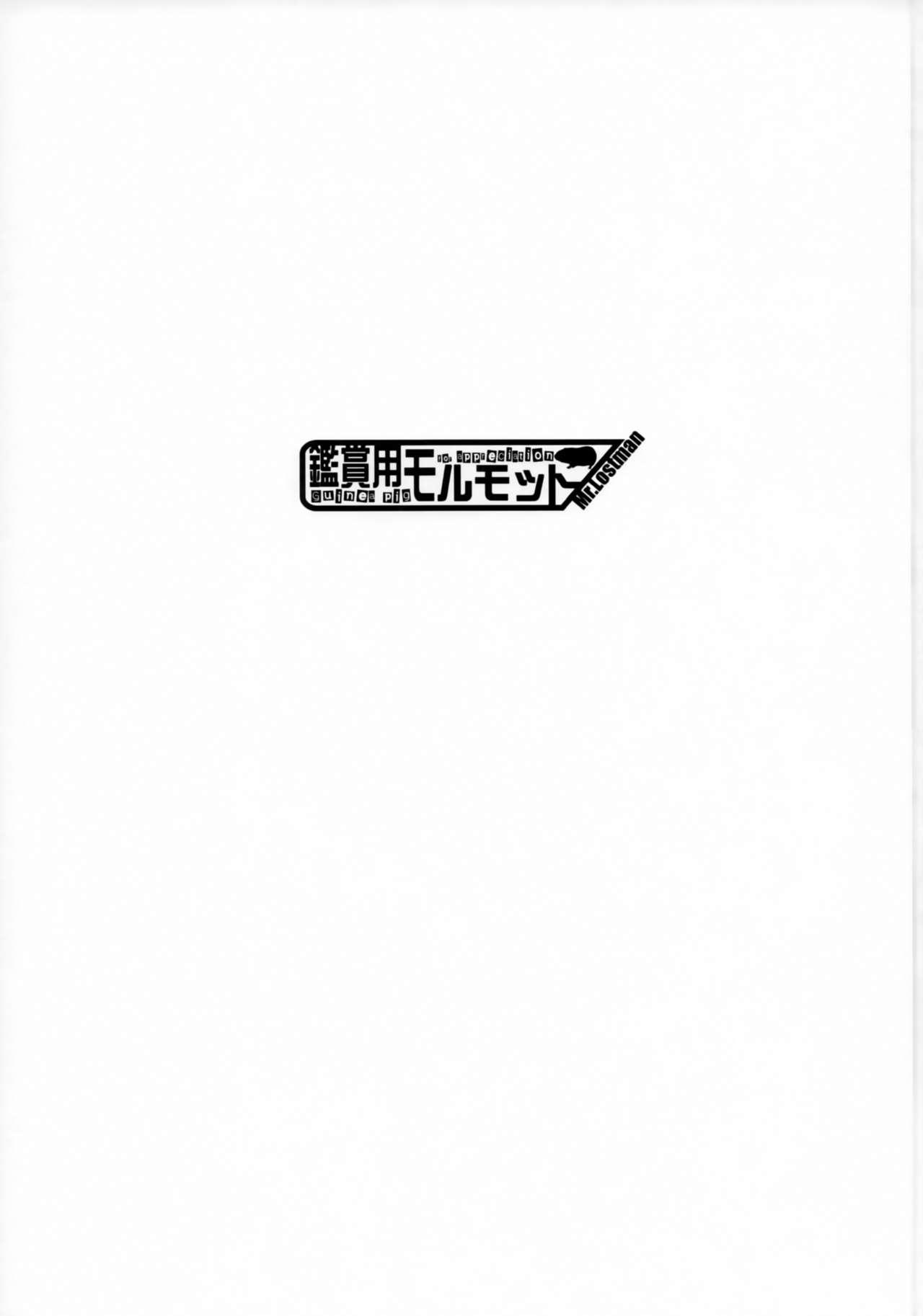 Unryuu-san wa Ecchi ga Shitai 1
