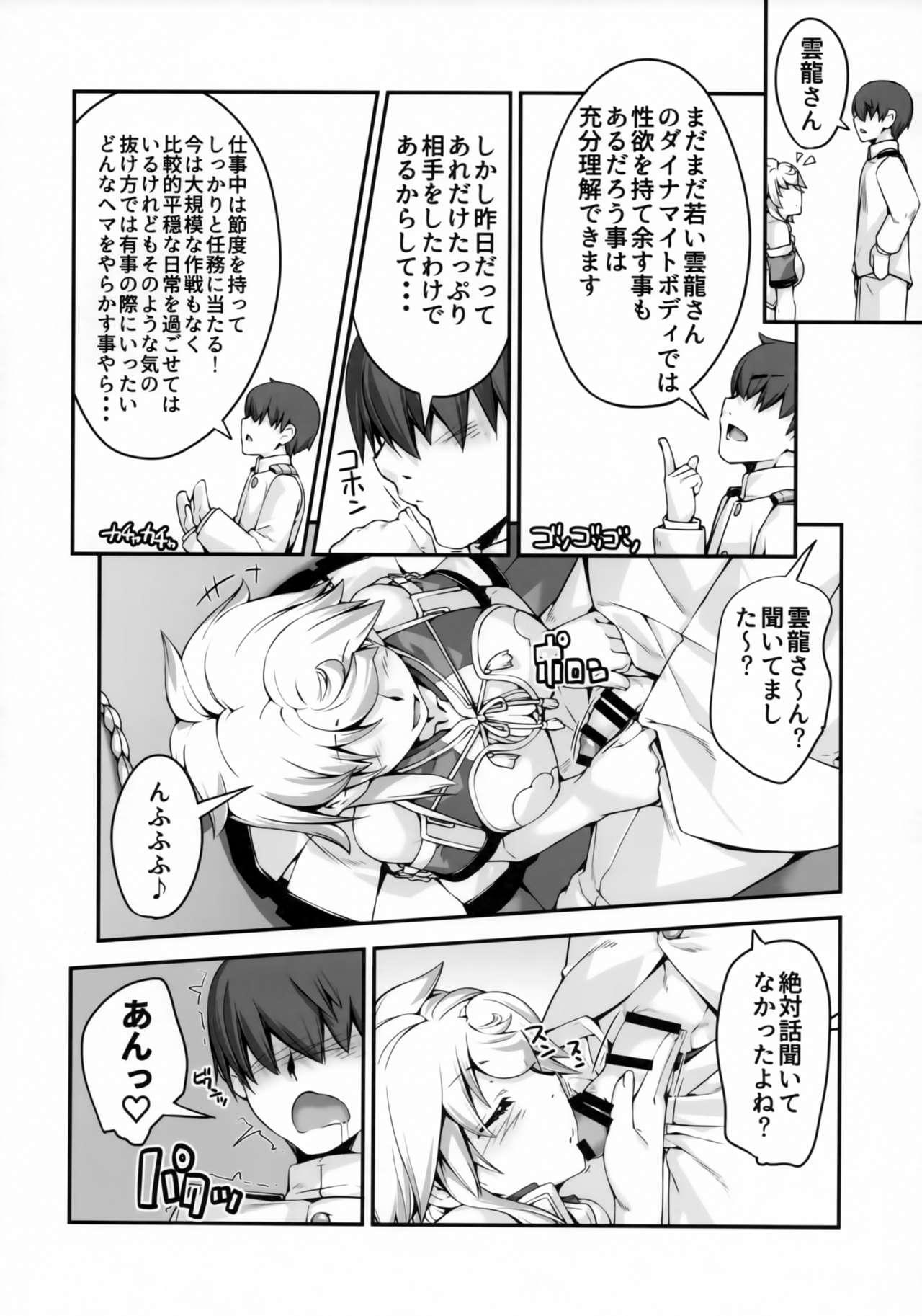 Unryuu-san wa Ecchi ga Shitai 3