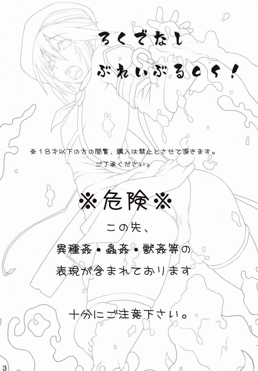 Rokudenashi Blazblue CS! 1