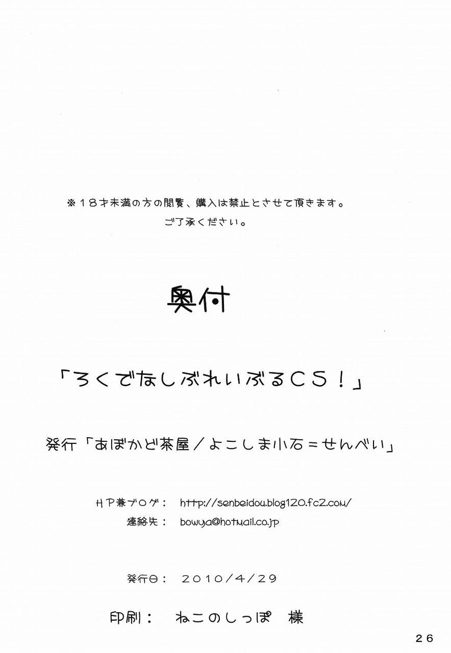 Rokudenashi Blazblue CS! 24