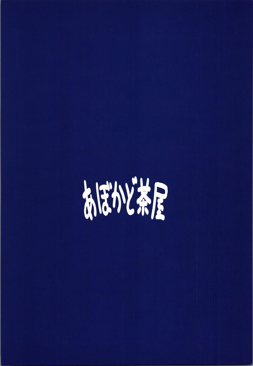 Rokudenashi Blazblue CS! 25
